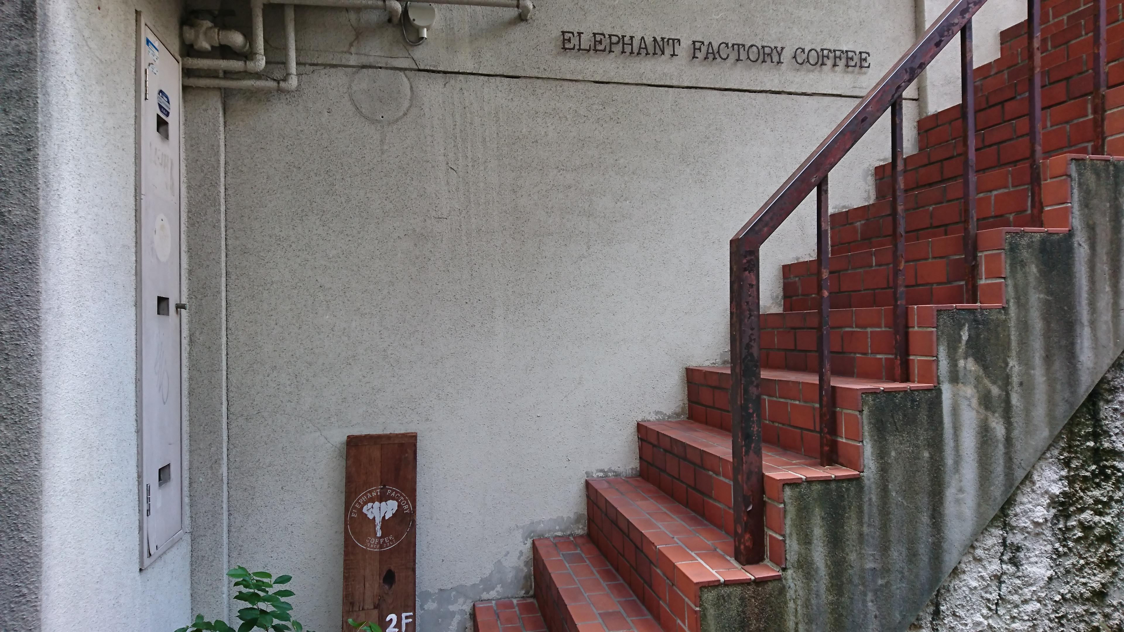 ELLEFHANT FACTORY COFFEE1